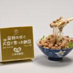 足利の水と栃木大豆で作った納豆