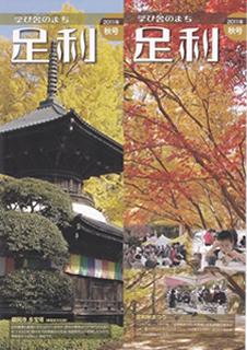 学び舎のまち足利 秋号2011