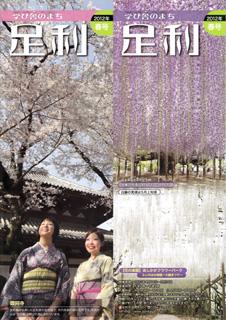 学び舎のまち足利 春号2012
