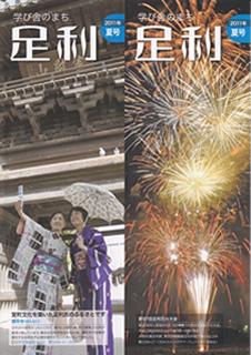 学び舎のまち足利 夏号2011