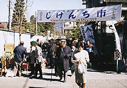jikenchi
