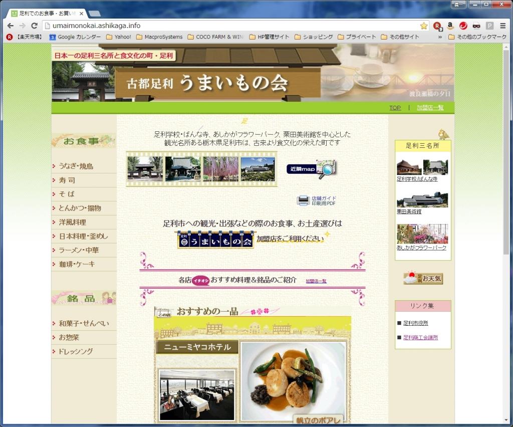 umaimonokai_hp