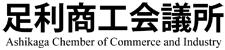 足利商工会議所公式ホームページ