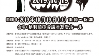 halloweenvolunteer2019のサムネイル