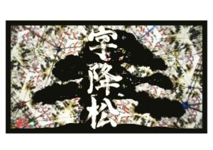 切り絵アニメーション「字降松(KANAFURIMATU)」