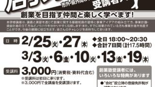 2020_sougyoujyukuのサムネイル