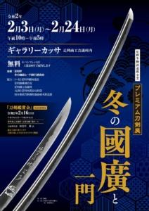 2020刀剣ラシのサムネイル