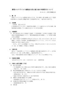 03_感染拡大防止給付金の申請受付について (ホテル宿泊等2)のサムネイル
