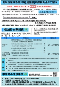 overview-shisetsu-2021のサムネイル