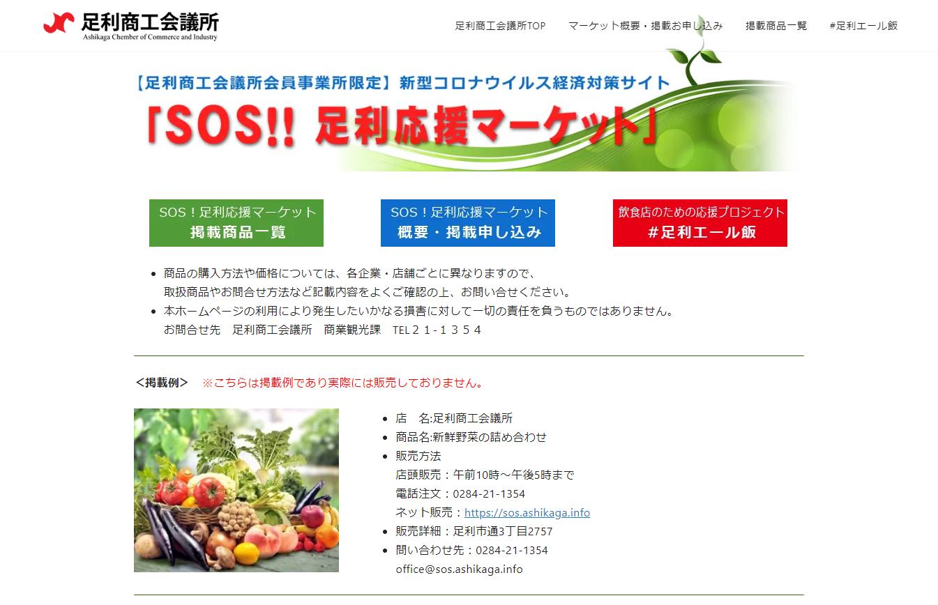 コロナ ウイルス 足利 足利でパーティークラスター 栃木県内