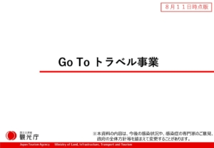 200811_GoToトラベル地域共通クーポン制度説明会資料のサムネイル