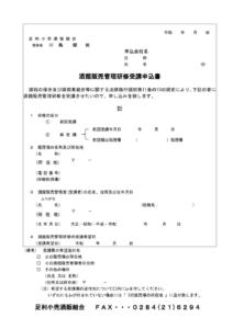 研修受講申込書(pdf)のサムネイル
