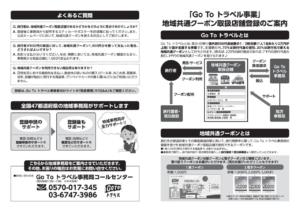 「GoToトラベル事業」地域共通クーポン取扱店舗登録のご案内のサムネイル