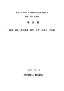 ★新型コロナウイルスの影響調査報告書(R2.10)のサムネイル