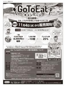 【完成】1103下野新聞広告のサムネイル
