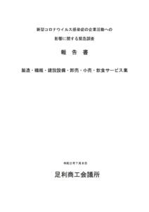 ★新型コロナウイルスの影響調査報告書のサムネイル