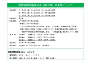 【R3.1.22変更】02_別紙のサムネイル