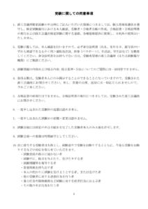 受験に関しての同意事項のサムネイル
