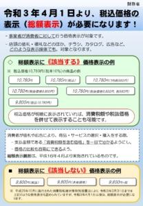 210107leaflet_sougakuのサムネイル