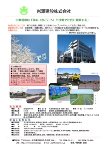 iwasawakensetsu岩澤建設のサムネイル