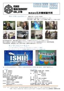 ishiikikai石井機械製作所のサムネイル