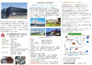 daikyokensetsu大協建設のサムネイル