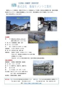 株式会社飯塚セメント工業所.求人docxのサムネイル