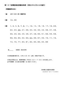 157回簿記検定合格者発表のサムネイル