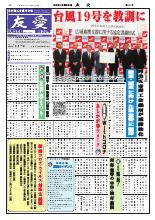 友愛第820号_カラー面