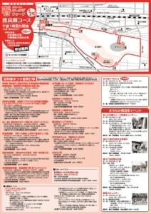 2104足利商工会議所-足利春まつり-2c_MAP面のサムネイル