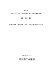 ★新型コロナウイルスの影響調査報告書(令和3年)_納品のサムネイル