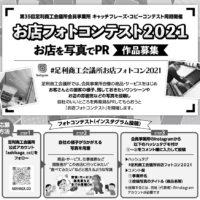 お店フォトコンテスト2021 ~作品募集~