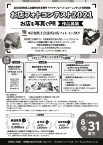 2106足利商工会議所_お店フォトチラシのサムネイル