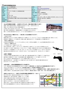 murookaムロオカ産業㈱20210903のサムネイル