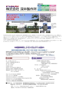 fukai深井製作所2022年度版変更済のサムネイル