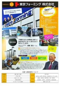 2021東京フォーミングtokyoformingのサムネイル